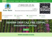 Питомник растений, продажа саженцев (Россия, Свердловская область, Артёмовский)