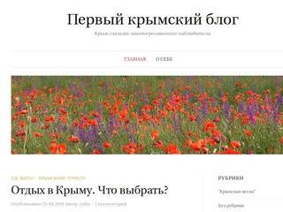 Крымский блог.