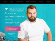 Спиридонов Алексей Игоревич врач стоматолог-ортопед Великий Новгород