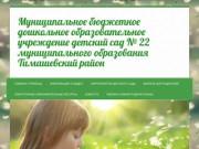 Муниципальное бюджетное дошкольное образовательное учреждение детский сад № 22 муниципального