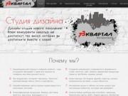 Создание и продвижение сайтов, графический дизайн (Россия, Ульяновская область, Ульяновск, тел. +7 (960) 372-31-35)