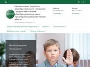 Муниципальное бюджетное учреждение Ганчуковская основная общеобразовательная школа Пролетарского