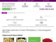 Магазин цветов «Настроение» - салон букетов и подарков. (Россия, Ленинградская область, Санкт-Петербург)