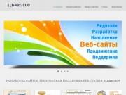 ELDARGRUP - Студия web дизайна (cоздание сайтов)