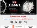 Часы «Tissot Swiss Watches»