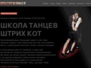 Обучение танцам в стиле Swing (Lindy Hop, Solo Jazz/Charleston,  Blues), а также джазово-блюзовая тусовка, стильные вечеринки. (Россия, Новосибирская область, Новосибирск)
