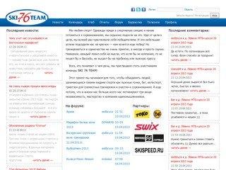 Официальный сайт клуба любителей спорта Ski 76 Team