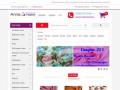 Интернет магазин европейских тканей «Anna» (Россия, Московская область, Москва)