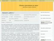 Обнинск дипломная на заказ '   Дипломная на заказ в Обнинске '