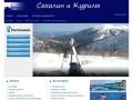 Города Сахалинской области