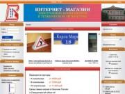 Интернет-магазин технической литературы и радиодеталей