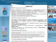 """""""Поколение РУ"""" - электронная газета ЦЮНТТ Северодвинска"""