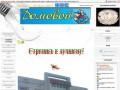 """""""ДОМОВОЙ"""" - сеть магазинов электроинструмента (Вельск, Шенкурск)"""