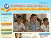 Многопрофильный лицей г.Муравленко