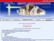 Киржачский Региональный Центр Недвижимости поможет купить дом