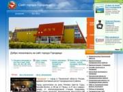 Сайт о Городище