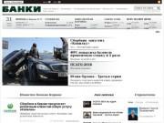 Банки На Вятке: новости банков Кирова и Кировской области
