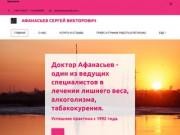 Лишний вес, алкоголизм, табакокурение лечит доктор Афанасьев в Свердловской области