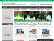 Недвижимость г.Рошаль - доска объявлений. Московская область.
