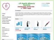 LR komi - LR Health & Beauty Systems в республике Коми