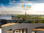 Объёмные буквы, световые короба, вывески. Наружная реклама в Санкт-Петербурге.