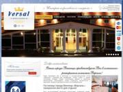 Рады принимать вас в Виннице, в четырехзвездочном отеле «Версаль»! (Украина, Винницкая область, Винница)