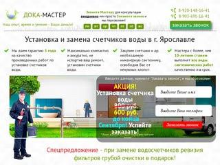 Установка и замена счетчиков воды в Ярославле. (Россия, Ярославская область, Ярославль)