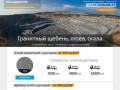 Щебень гранитный в Екатеринбурге по оптовым ценам 20-40, 40-70