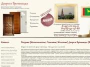 Входные Двери в Бронницах - Продажа и Установка Металлических Дверей Бронницы