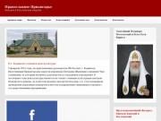 Православное Приангарье - Канская и Богучанская епархия