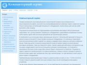 Ремонт компьютеров и ноутбуков в Красноперекопске (Россия, Крым, Крым)