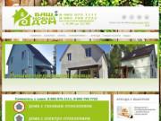 Ваш новый дом - дома из бруса