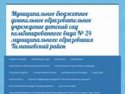Муниципальное бюджетное дошкольное образовательное учреждение детский сад комбинированного вида №