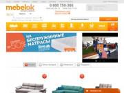 Мебельный интернет-магазин Mebelok (Украина, Киевская область, Киев)