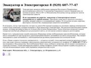 Эвакуатор 24 — Срочная эвакуация авто в Электрогорске 8 (929) 607-77-47
