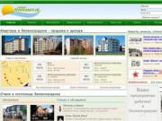 Весь Зеленоградск - новости, недвижимость, отели и гостиницы, общение (Новый Зеленоградск.Ru) Общественный сайт и форумы Зеленоградска