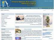 Официальный сайт Невельска