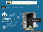 Компания «Империя Финансов» - помощь в получении кредита (Новосибирская область, г.Новосибирск)