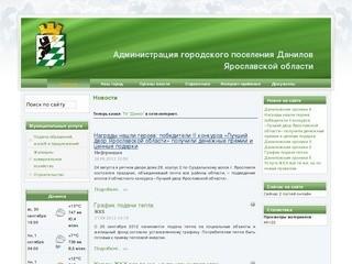 Danilovgp.ru