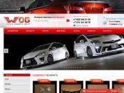 WOG - интернет магазин автотюнинга и автооптики, который активно и профессионально занимается тюнингом для Audi, Bentley, Nissan, BMW, Infiniti, Suzuki, Lexus, Toyota и прочее. (Россия, Приморский край, Владивосток)