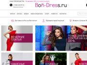 Женские стильные платья — Российские производители (Россия, Московская область, Москва)