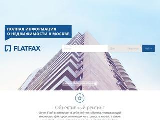 Flat Fax - Информация о недвижимости в Москве из проверенных источников