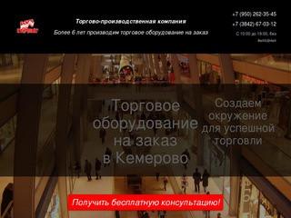 Торговое оборудование на заказ в Кемерово