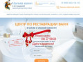 Реставрация ванн наливным акрилом в Омске