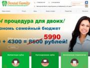 Стоматология в городе Пушкино Московской области, +7 496 503 37 87 | Dental Family