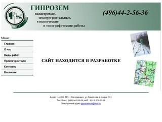 Гипрозем воскресенск