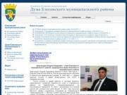 Официальный сайт Думы Елизовского муниципального района