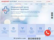 Медицинский центр Академия здоровья, г. Нижний Тагил