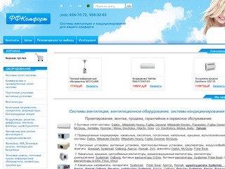 Купить кондиционер в Москве, продажа и установка кондиционеров