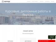 Заказать курсовую в Якутске, напишем дипломные работы на заказ дешево — Курсовая24